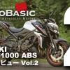 GSX-S1000 ABS (スズキ/2018) バイク1週間インプレ・レビュー Vol.2 SUZUKI GSX-S1000 ABS (2018) 1WEEK REVIEW