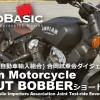 スカウト・ボバー (インディアン・モーターサイクル) バイク試乗ショートインプレ・レビュー・JAIA試乗会ダイジェスト Vol.5 INDIAN MOTORCYCLE SCOUT BOBBER