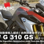 G310GS (BMW Motorrad) バイク試乗ショートインプレ・レビュー・JAIA試乗会ダイジェスト Vol.1 BMW Motorrad G 310 GS