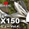 PCX150 (ホンダ/2018) バイク・スクーター1週間インプレ・レビュー Vol.4 HONDA PCX 150 (2018) 1WEEK REVIEW