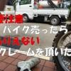 【バイク個人売買】驚愕のクレーム・・・トラブル・・警察から連絡来るし、売買契約書あるでしょ!!