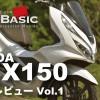 PCX150 (ホンダ/2018) バイク・スクーター1週間インプレ・レビュー Vol.1 HONDA PCX 150 (2018) 1WEEK REVIEW