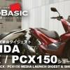 新型PCX / PCX150 ABS (ホンダ/2018) バイク試乗ショートインプレ・レビュー・試乗会ダイジェスト HONDA ALL NEW PCX / PCX 150 ABS TEST RIDE