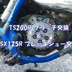 TS200Rクラッチ交換 その1