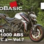 GSX-S1000 ABS (スズキ/2018) バイク1週間インプレ・レビュー Vol.7 (最終回) SUZUKI GSX-S1000 ABS (2018) 1WEEK REVIEW
