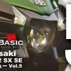 Ninja H2 SX SE (カワサキ/2018) バイク1週間インプレ・レビュー Vol.5 Kawasaki Ninja H2SX SE (2018) 1WEEK REVIEW
