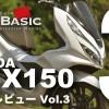 PCX150 (ホンダ/2018) バイク・スクーター1週間インプレ・レビュー Vol.3 HONDA PCX 150 (2018) 1WEEK REVIEW