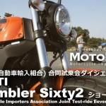 スクランブラー Sixty2 (ドゥカティ) バイク試乗ショートインプレ・レビュー・JAIA試乗会ダイジェスト Vol.10 Ducati Scrambler Sixty2