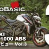 GSX-S1000 ABS (スズキ/2018) バイク1週間インプレ・レビュー Vol.3 SUZUKI GSX-S1000 ABS (2018) 1WEEK REVIEW