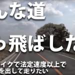 仙台・栗原へ納車買取:どこまでも続く田んぼの国、宮城