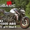 GSX-S1000 ABS (スズキ/2018) バイク1週間インプレ・レビュー Vol.1 SUZUKI GSX-S1000 ABS (2018) 1WEEK REVIEW