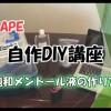 【VAPE】自作スーパーハードメンソール