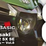 Ninja H2 SX SE (カワサキ/2018) バイク1週間インプレ・レビュー Vol.8(最終回) Kawasaki Ninja H2SX SE (2018) 1WEEK REVIEW