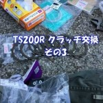 TS200R クラッチ交換 その3