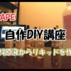【VAPE】自作リキッド・ニコリキ編