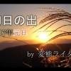 2017年元日 初日の出 in 紀見峠 by変態ライダー