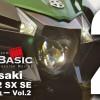 Ninja H2 SX SE (カワサキ/2018) バイク1週間インプレ・レビュー Vol.2 Kawasaki Ninja H2SX SE (2018) 1WEEK REVIEW