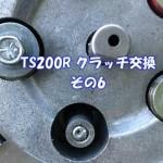 TS200R クラッチ交換 その6