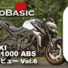 GSX-S1000 ABS (スズキ/2018) バイク1週間インプレ・レビュー Vol.6 SUZUKI GSX-S1000 ABS (2018) 1WEEK REVIEW
