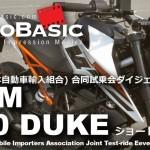 250 DUKE (KTM) バイク試乗ショートインプレ・レビュー・JAIA試乗会ダイジェスト Vol.4 KTM 250DUKE