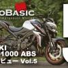 GSX-S1000 ABS (スズキ/2018) バイク1週間インプレ・レビュー Vol.5 SUZUKI GSX-S1000 ABS (2018) 1WEEK REVIEW