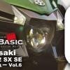 Ninja H2 SX SE (カワサキ/2018) バイク1週間インプレ・レビュー Vol.6 Kawasaki Ninja H2SX SE (2018) 1WEEK REVIEW