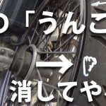 【実験】タイヤの端にう○こを描いて消す!しかしそれは未熟の証明だった…