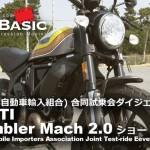 スクランブラー・マッハ2 (ドゥカティ) バイク試乗ショートインプレ・レビュー・JAIA試乗会ダイジェスト Vol.2 Ducati Scrambler Mach 2.0