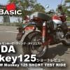 新型モンキー125 試作車  (ホンダ/2018) バイク試乗ショートインプレ・レビュー&モンキーミーティングダイジェスト HONDA NEW Monkey 125 SHORT TEST RIDE
