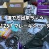 【整備動画】SX125R リアブレーキシューの交換