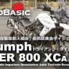 タイガー800XCA (トライアンフ) バイク試乗ショートインプレ・レビュー・JAIA試乗会ダイジェスト Vol.8 Triumph TIGER 800 XCA