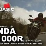 CB1000R (ホンダ/2018) バイク試乗ショートインプレ・レビュー・試乗会ダイジェスト HONDA ALL NEW CB1000R TEST RIDE
