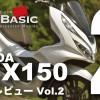 PCX150 (ホンダ/2018) バイク・スクーター1週間インプレ・レビュー Vol.2 HONDA PCX 150 (2018) 1WEEK REVIEW